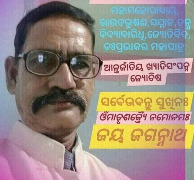 Dr.PK Mahapatro